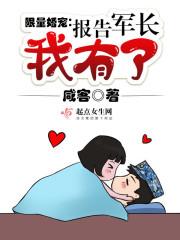 引妻入怀:霸道总裁求抱抱