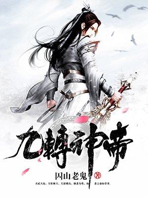 神医帝凰:误惹邪王九千岁